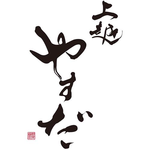 上越やすだ 銀座二丁目店(旧店名:田喰)>